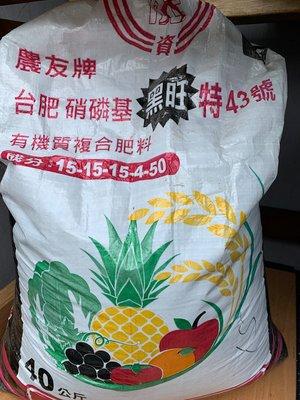台肥 農友牌 硝磷基黑旺特43號有機質複合肥料 500g 分裝