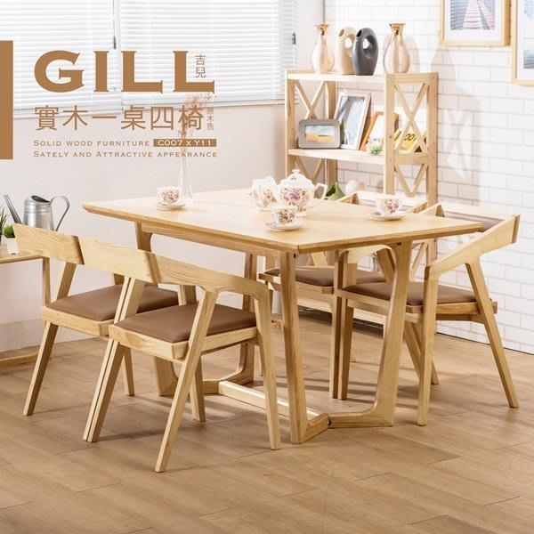 【多瓦娜】佳櫥世界  Gill吉兒實木一桌四椅-兩色-C007+Y11