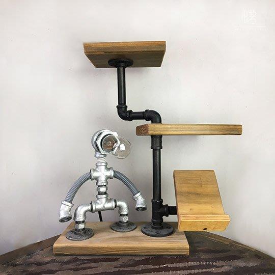【曙muse】機器人水管桌燈 混原木 可調光 造型檯燈 Loft 工業風 咖啡廳 餐廳 居家擺設
