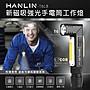 HANLIN-T6L8 新磁吸強光手電筒工作燈/手電筒/頭燈 COB USB直充@桃保