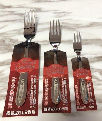 團媽五金百貨 PERFECT 理想牌 極緻 perfect 316不鏽鋼(18-10)小叉子