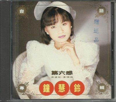 鐘慧鈴第六感CD_含歌迷卡,內圈編碼:PRODISC MB301