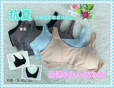 (6件入)俏麗一身台灣製BQ500天絲棉冰涼感零度機能型運動型背心棉質孕婦媽媽內衣無鋼圈加大尺碼活動襯墊抗菌涼爽吸汗透氣