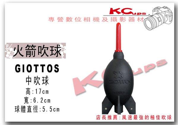 【凱西不斷電】GIOTTOS 捷特 中型 火箭吹球 清潔 吹氣 除塵 NIKON CANON SONY PANASONIC
