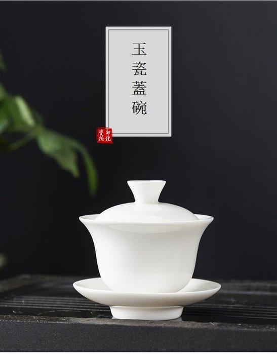 【茶嶺古道】羊脂玉瓷 純白 三件式 蓋碗 / 140ml 德化白 中國白 厚胎 蓋杯 茶杯 三才碗 功夫茶具