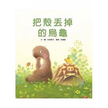 §媽咪最愛可刷卡§《維京》把殼丟掉的烏龜