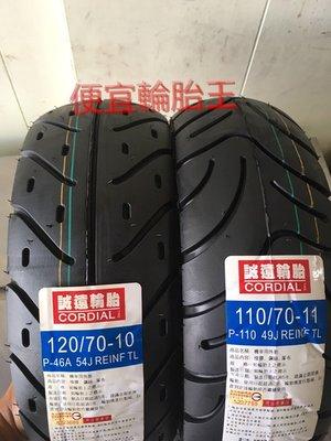 便宜輪胎王  誠遠110/70/11機車輪胎