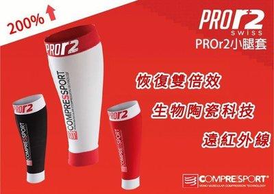 【三鐵共購】【瑞士知名壓縮品牌 Compressport】PRO r2機能壓縮恢復雙倍效小腿套-黑、白、紅三色