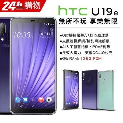 HTC U19e 6G/ 128G (空機)全新未拆封 原廠公司貨U12+ U11+ U ULTRA DESIRE 12S 新北市