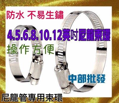 不鏽鋼束環 尼龍管專用 不銹鋼管束 白鐵束環 束環 4英吋.5英吋.6英吋.8.10.12尼龍束環 冷氣風管出風口
