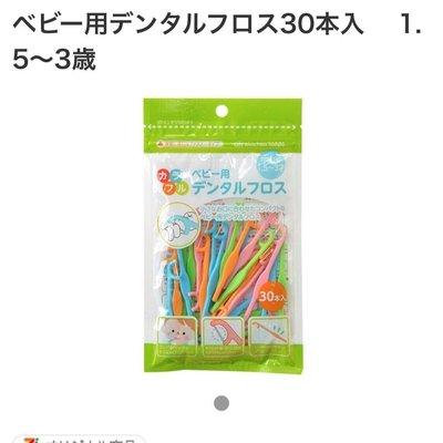《現貨》日本 Akachan 1.5歲/ 3歲以上  阿卡將 嬰幼童牙線棒!