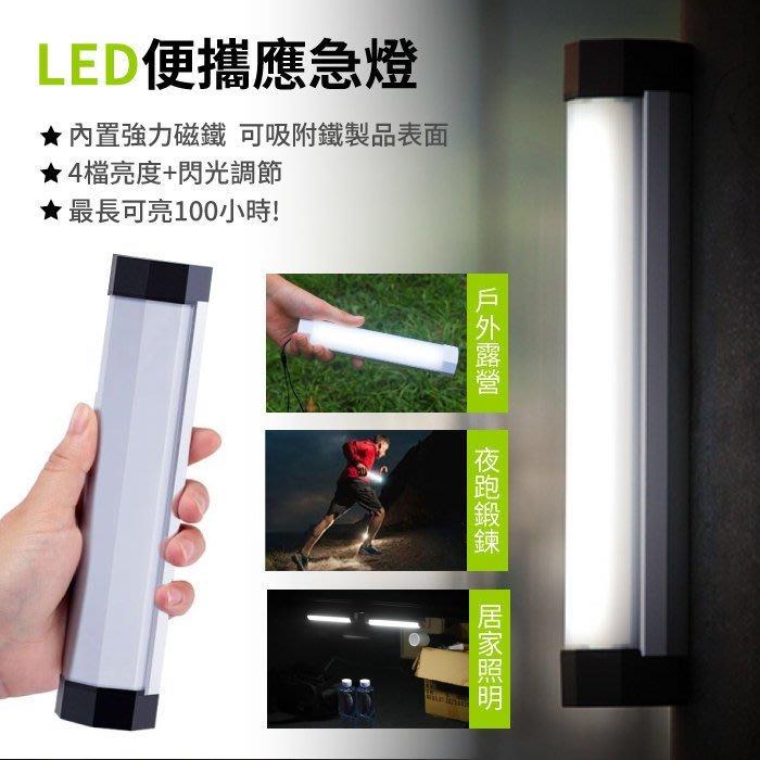 黑色新秘專用攝影燈{八角燈有包裝}帶磁可吸鐵固定USB充電手電筒/LEDUSB隨充電燈管/露營燈/照明燈/八角磁吸燈