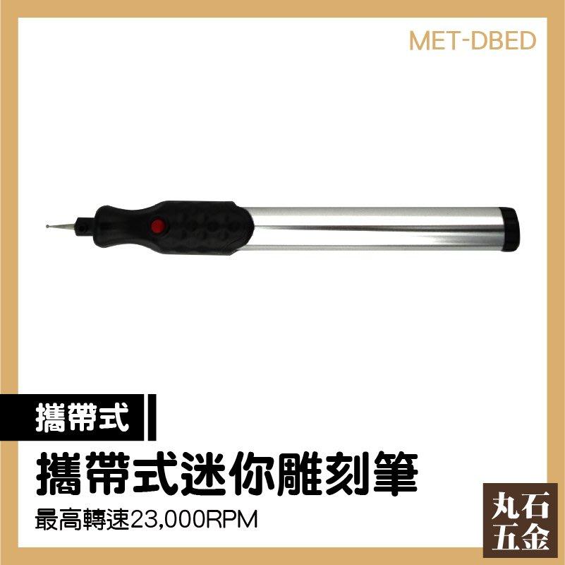 手持雕刻筆 雕刻機 小型木雕 迷你電磨筆 微型雕刻筆 五金工具 MET-DBED