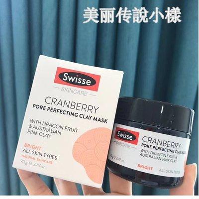 澳洲Swisse麥盧卡蔓越面莓膜70g  塗抹式泥膜【美麗傳說小樣】
