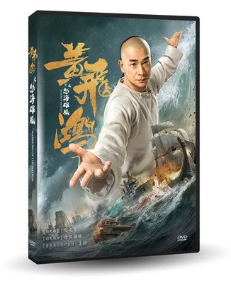 [DVD] - 黃飛鴻之怒海雄風 Warriors Of The Nation ( 車庫正版) - 預計7/26發行