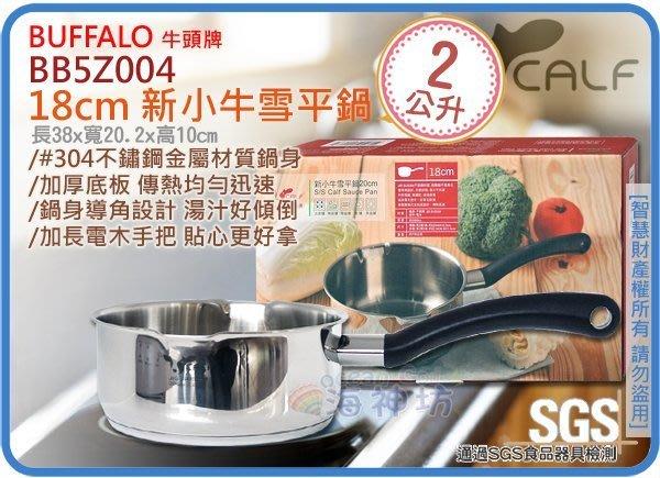 =海神坊=BB5Z004 CALF 18cm 新小牛雪平鍋 雙導角湯鍋 調理鍋 尖嘴設計 #304不鏽鋼 單把 2L