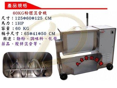 大金餐飲設備~~~60KG粉體混合機/藥品混合機/麵粉混合機/調味料混合機/攪拌混合