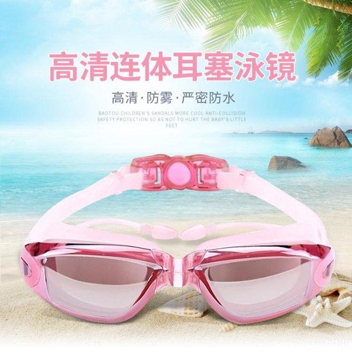 泳鏡 時尚防水防霧游泳眼鏡 男女大框電鍍鏡 帶耳塞泳鏡