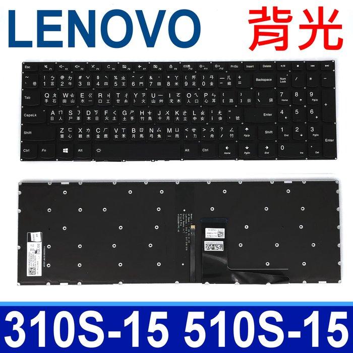 LENOVO 310S-15 510S-15 背光款 繁體中文 鍵盤 310S 510S 15ISK 15IKB