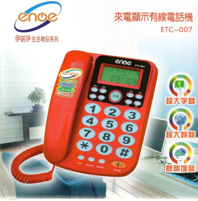 【通訊達人】enoe 伊諾伊 ETC-007來電顯示有線電話機_超大字鍵/聽筒增音/超大鈴聲/二組記憶_紅色/藍色款