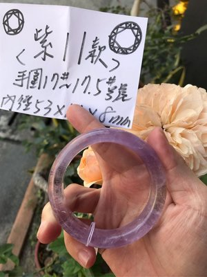 AAA+天然烏拉圭紫水晶手環~窄版~ 《紫11款》~手圍17號-手圍17.5號~內徑53mm寬14厚7mm~天然紫晶手環、紫晶手鐲、紫晶手鍊!~{熊寶貝珠寶}~