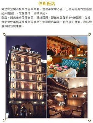 休閒咖*代訂房 $650 宜蘭 伯斯飯店-經典排餐雙人券  贈禮