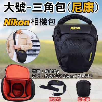 趴兔@大號-三角包(尼康) 側背包 單眼相機包 三角包 槍包 腰包 一機一鏡 微單眼 附防雨罩 防潑水 Nikon