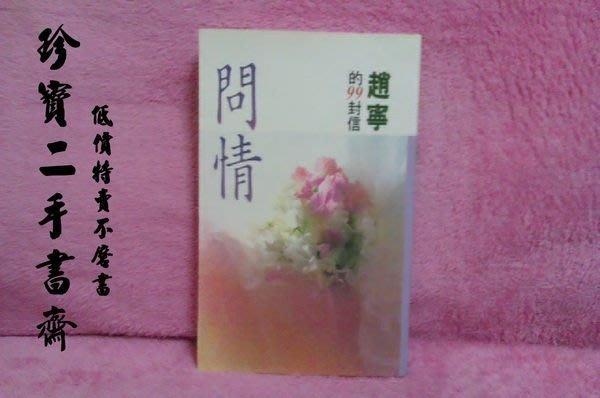 【珍寶二手書齋Fm7】《問情》ISBN:9573302276│皇冠文化│趙寧