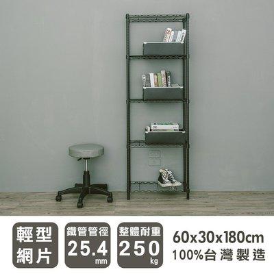 波浪架【UHO】《輕型》60x30x1...