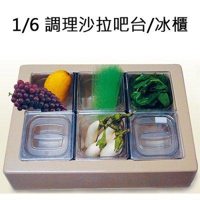 【無敵餐具】沙拉吧台/冰櫃搭配1/6調理盒 61cmx41cmx18cm 食品儲存盒 大量來電享優惠!!【Y0034】
