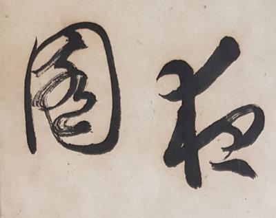鳳崗文創---{書法158}—雪竹---書法---畫心尺寸約: 16 x 67cm