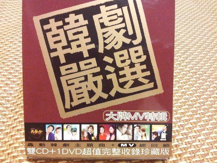韓劇嚴選 - 大牌MV特輯 (雙CD+DVD)