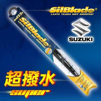 美國SilBlade 傳統骨架 超撥水矽膠雨刷 SUZUKI LIANA(2001~)
