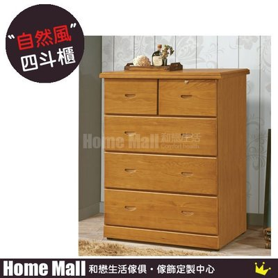 HOME MALL~愛其華大四斗櫃 $5000 (雙北市免運費)4F
