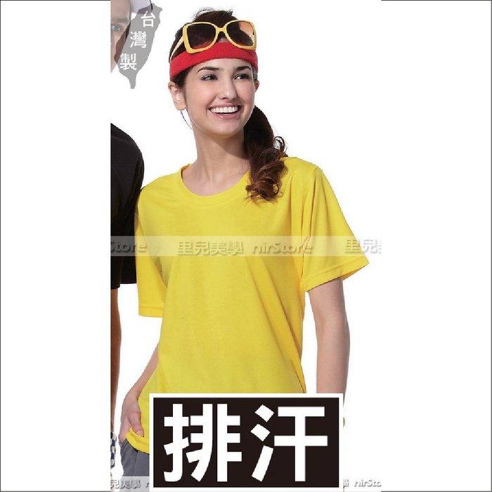 【18n55】男女圓領短袖T恤吸濕排汗黃素面台灣製造團體服制服團體制服衣服印刷刺繡字慢跑步馬拉松路跑健身籃球班服棒球壘球
