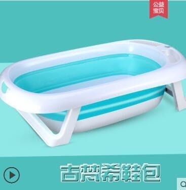浴盆 嬰兒洗澡盆加大號寶寶折疊浴盆家用新生兒兒童可坐躺抖音同款沐桶 DF