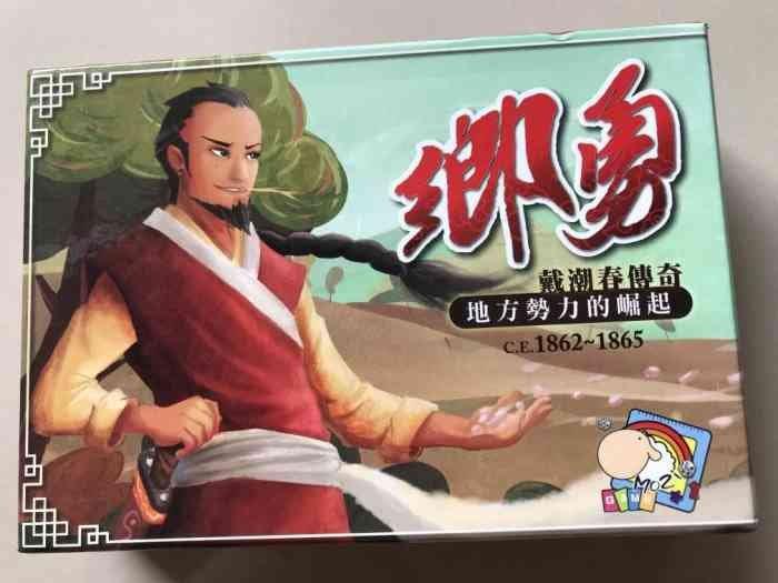 鄉勇 戴潮春傳奇 -繁中正版桌上遊戲 《台灣益智遊戲》