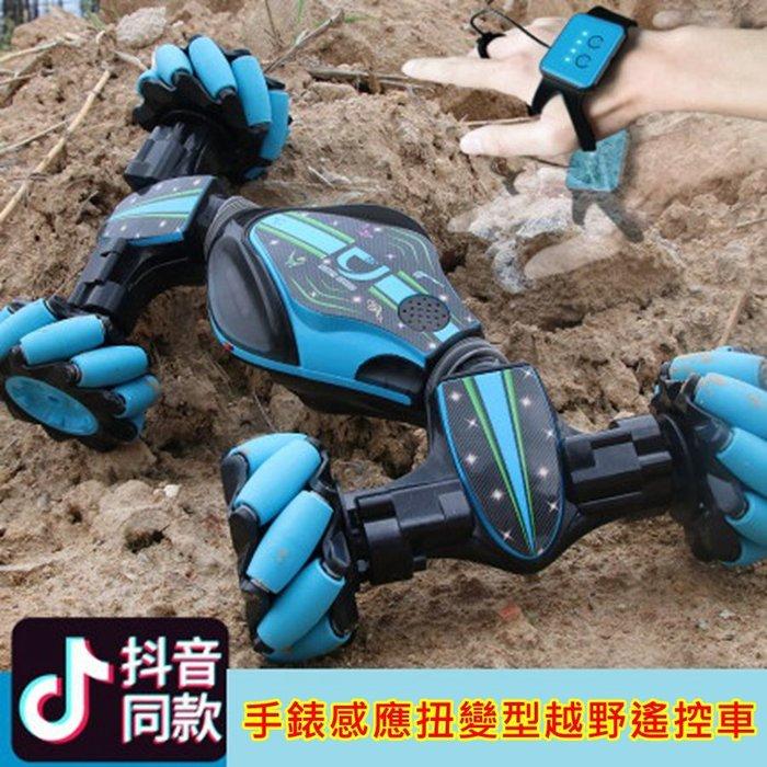 四驅越野車 遙控汽車 兒童手錶搖桿 手勢感應 特技扭變車男孩 充電攀爬車玩具  變形汽車 賽車 跑車 電動汽車 抖音同款