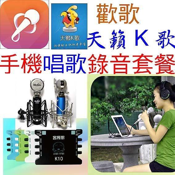 手機唱歌要買就買中振膜 非一般小振膜 收音更佳K10+電容式麥克風UP992+全勝 HR-960B耳機送166種音效軟體