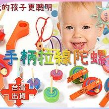[現貨在台 台灣出貨]外貿手柄拉線陀螺 兒童木製傳統玩具 兒童益智 木製玩具 親子互動 思維訓練 寓教於樂
