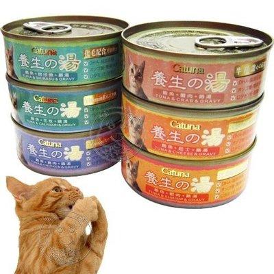 【🐱🐶培菓寵物48H出貨🐰🐹】日清Catuna養生湯汁貓罐頭養生保健貓罐系列 特價23元(自取不打折)(蝦)