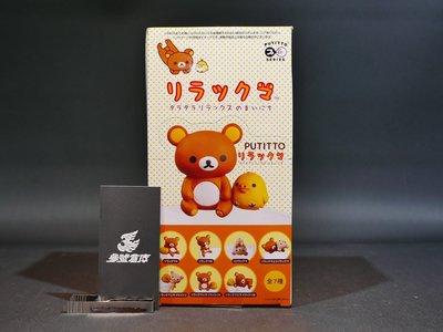 (參號倉庫) 現貨 PUTITTO 杯緣子 拉拉熊 懶懶熊 中盒8入 盒玩 杯緣公仔 San-X 4-20