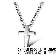 《316小舖》【F63】(316L鈦鋼項鍊-聖者銀十字架項鍊 /精鋼十字架墜子/西德鋼十字架項鍊)