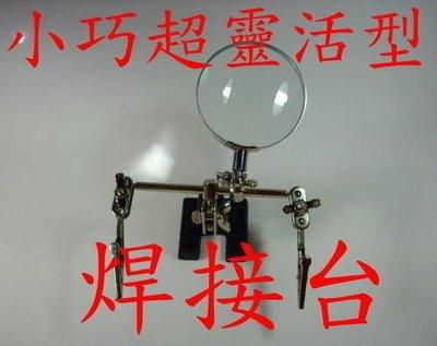光展 精密型-萬向精密焊接台 焊接台 焊接夾 焊錫 焊接 夾具 固定座-特129元