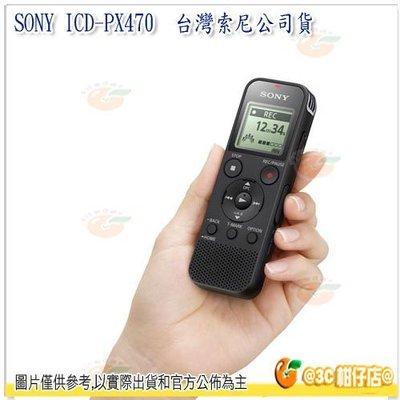 @3C 柑仔店@ SONY ICD-PX470 數位錄音筆 4GB 公司貨 可擴充 MP3錄音格式 翻譯