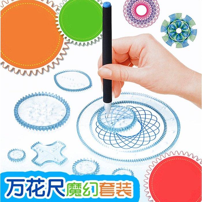 廠家~低價百變萬花尺套裝多功能兒童繪畫工具鏤空尺子繁花曲線規齒輪繪圖案