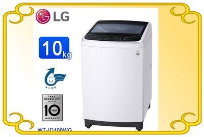 LG樂金10公斤Smart Inverter 智慧變頻洗衣機 WT-ID108WG(限大台北區)