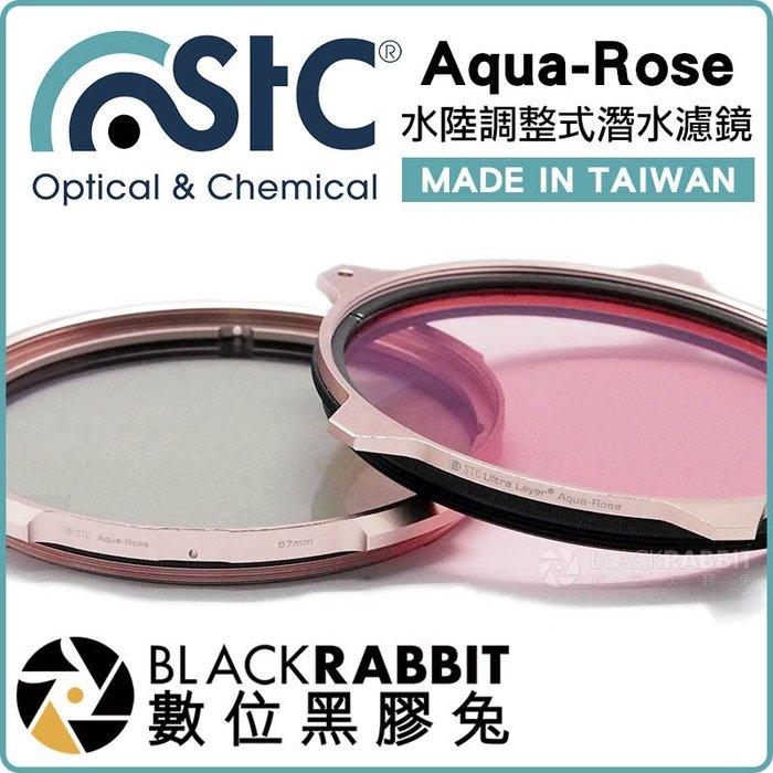 數位黑膠兔【 STC 水陸調整式潛水濾鏡 Aqua-Rose 67mm 】潛水鏡 紅色濾鏡 轉接 外接 浮潛 色溫 色片