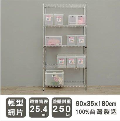 【免運】90x35x180公分輕型五層電鍍銀波浪架 /收納架/層架/置物架/鐵架