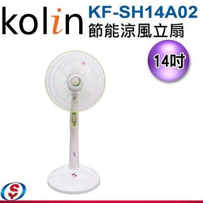 【信源電器】14吋∼【Kolin 歌林 節能涼風立扇 】《 KF-SH14A02》